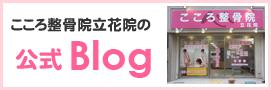 こころ整骨院 立花院ブログ
